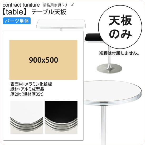 900x500 テーブル天板のみ 業務用家具:table topシリーズ★ 波型アルミエッジ モノトーンカラー 天厚29mm送料無料 日本製 受注生産