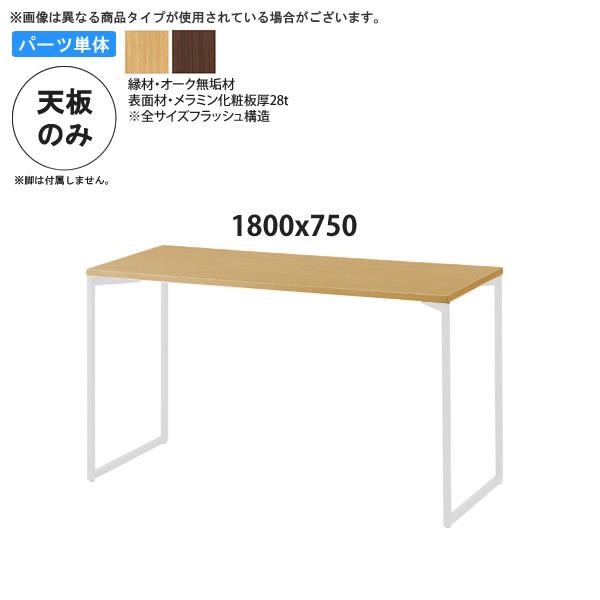 1800x750 テーブル天板のみ 業務用家具:table topシリーズ★ オーク木縁メラミン天板 天厚28送料無料 日本製 受注生産