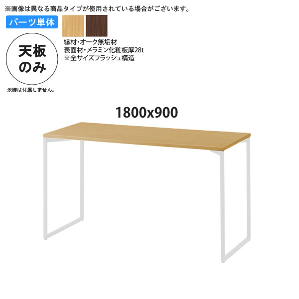 1800x900 テーブル天板のみ 業務用家具:table topシリーズ★ オーク木縁メラミン天板 天厚28送料無料 日本製 受注生産
