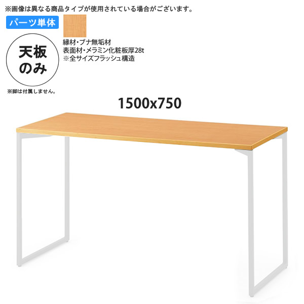 1500x750 テーブル天板のみ 業務用家具:table topシリーズ★ ブナ木縁メラミン天板 天厚28送料無料 日本製 受注生産