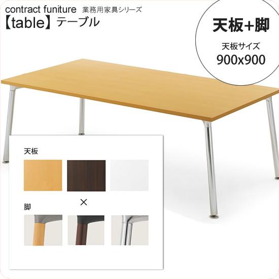 天板900x900: + 脚 テーブル天板+脚 業務用家具:tableシリーズ★ メラミン天板 ダイニングテーブル送料無料 日本製 受注生産