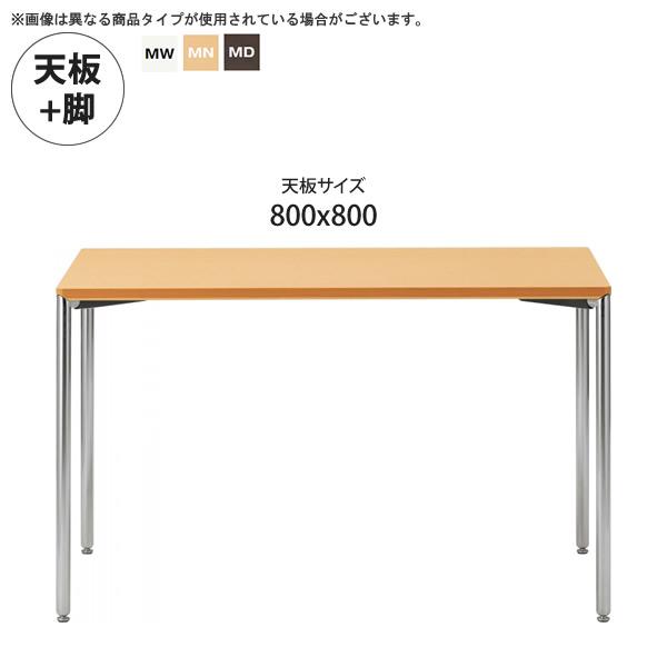 800x800 テーブル天板+脚 業務用家具:tableシリーズ★ メラミン天板スリム脚 ダイニングテーブル送料無料 日本製 受注生産
