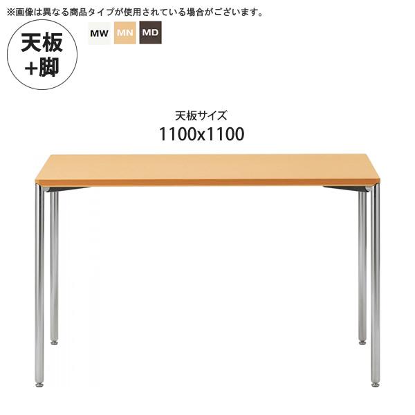 1100x1100 テーブル天板+脚 業務用家具:tableシリーズ★ メラミン天板スリム脚 ダイニングテーブル送料無料 日本製 受注生産