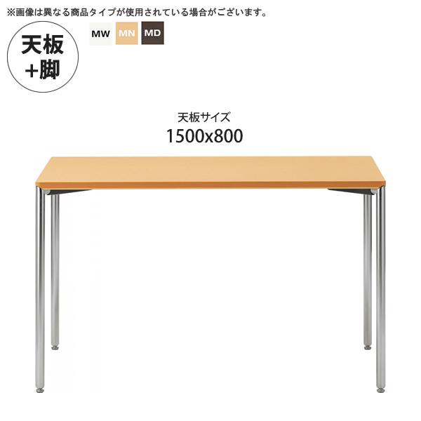 1500x800 テーブル天板+脚 業務用家具:tableシリーズ★ メラミン天板スリム脚 ダイニングテーブル送料無料 日本製 受注生産