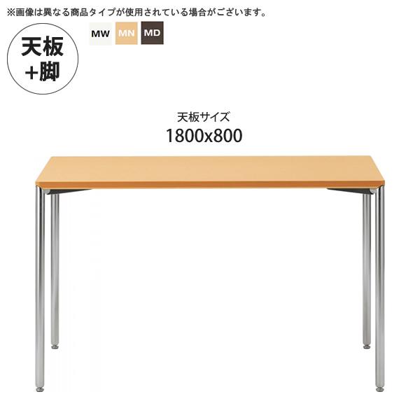 1800x800 テーブル天板+脚 業務用家具:tableシリーズ★ メラミン天板スリム脚 ダイニングテーブル送料無料 日本製 受注生産