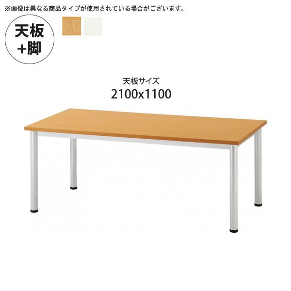 天板2100x1100 + 脚 テーブル天板+脚 業務用家具:tableシリーズ★ メラミン天板スチール脚 ユニットテーブル送料無料 日本製 受注生産