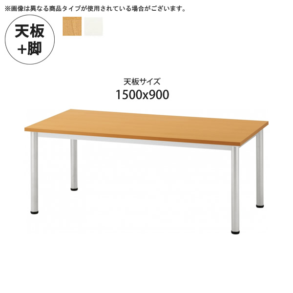天板1500x900 + 脚 テーブル天板+脚 業務用家具:tableシリーズ★ メラミン天板スチール脚 ユニットテーブル送料無料 日本製 受注生産