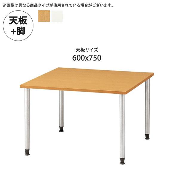 天板600x750 + 脚 テーブル天板+脚 業務用家具:tableシリーズ★ メラミン天板スチール脚 ユニットテーブル送料無料 日本製 受注生産
