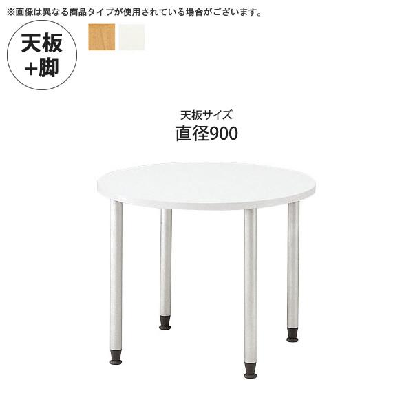 天板直径900 + 脚 テーブル天板+脚 業務用家具:tableシリーズ★ メラミン天板スチール脚 ユニットテーブル送料無料 日本製 受注生産