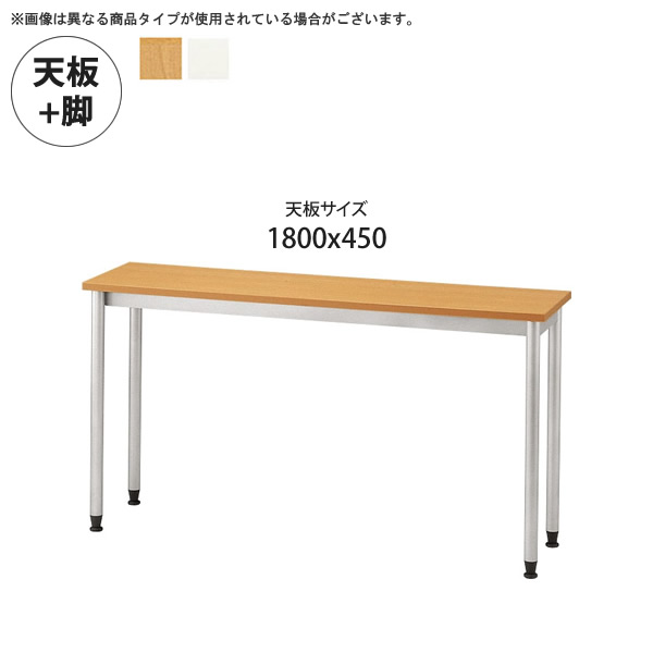 天板1800x450 + 脚 テーブル天板+脚 業務用家具:tableシリーズ★ メラミン天板スチール脚 ユニットテーブル送料無料 日本製 受注生産