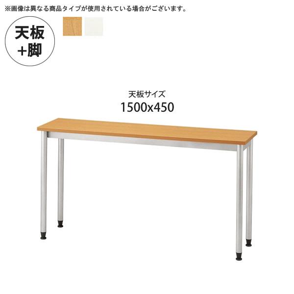 天板1500x450 + 脚 テーブル天板+脚 業務用家具:tableシリーズ★ メラミン天板スチール脚 ユニットテーブル送料無料 日本製 受注生産