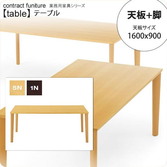 テーブル 1600x900 テーブル天板+脚 業務用家具:tableシリーズ★ メラミン天板ブナ材脚 シンプルダイニングテーブル送料無料 日本製 受注生産