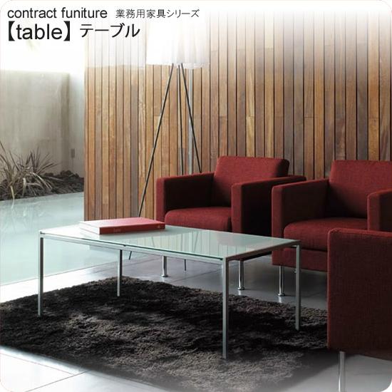 ラウンジテーブル 1200x560x450 ラウンジテーブル 業務用家具:tableシリーズ★ フロスト仕上げ強化ガラス 天厚10mm送料無料
