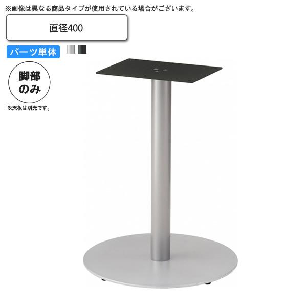 テーブル脚のみ ベース直径 400 テーブル用パーツ 業務用家具:table legシリーズ★ タイプSS送料無料 日本製 受注生産