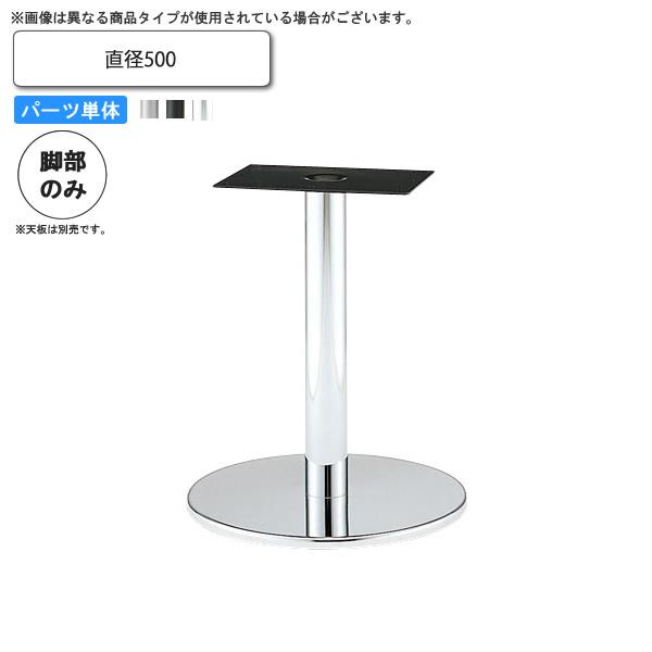 テーブル脚のみ ベース直径 500 テーブル用パーツ 業務用家具:table legシリーズ★ タイプTV送料無料 日本製 受注生産