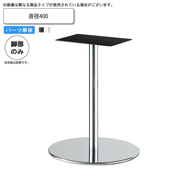 テーブル脚のみ ベース直径 400 テーブル用パーツ 業務用家具:table legシリーズ★ タイプSL送料無料 日本製 受注生産