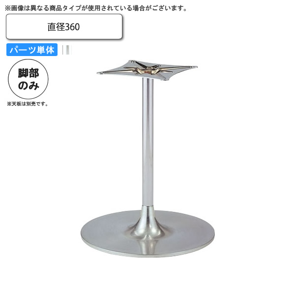 テーブル脚のみ ベース直径 360 テーブル用パーツ 業務用家具:table legシリーズ★ タイプHS送料無料 日本製 受注生産