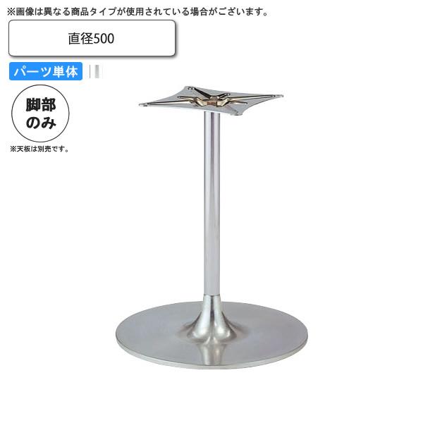 テーブル脚のみ ベース直径 500 テーブル用パーツ 業務用家具:table legシリーズ★ タイプHS送料無料 日本製 受注生産