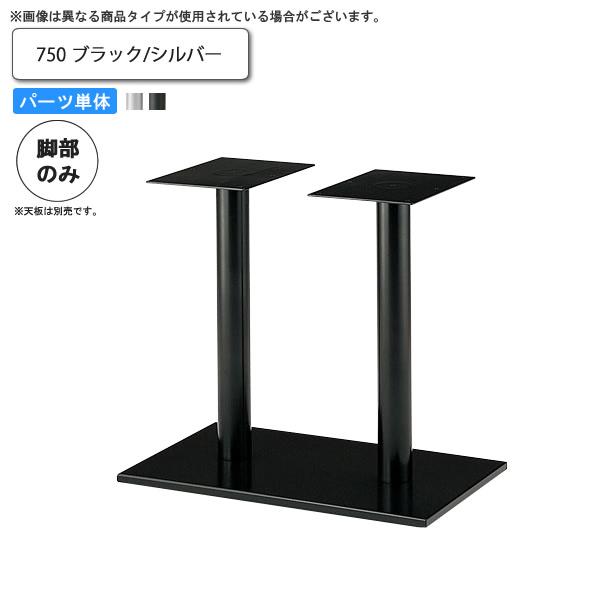 テーブル脚のみ 750 テーブル用パーツ 業務用家具:table legシリーズ★ タイプEV2送料無料 日本製 受注生産