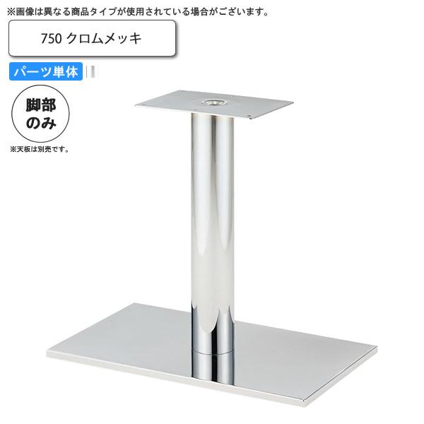 テーブル脚のみ 750 テーブル用パーツ 業務用家具:table legシリーズ★ タイプEV1送料無料 日本製 受注生産