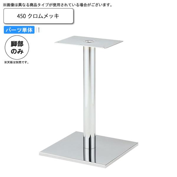 テーブル脚のみ 450 テーブル用パーツ 業務用家具:table legシリーズ★ タイプEV送料無料 日本製 受注生産