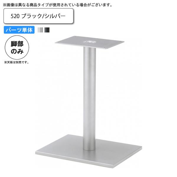 テーブル脚のみ 520 テーブル用パーツ 業務用家具:table legシリーズ★ タイプEV送料無料 日本製 受注生産