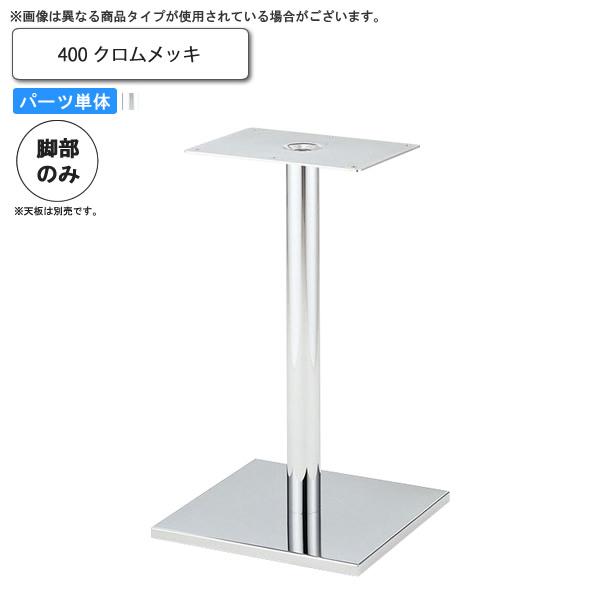 テーブル脚のみ 400 テーブル用パーツ 業務用家具:table legシリーズ★ タイプES送料無料 日本製 受注生産