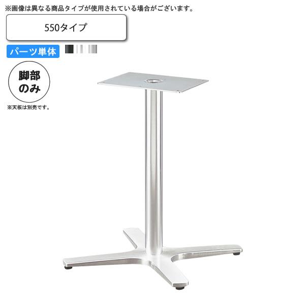 テーブル脚のみ 550 テーブル用パーツ 業務用家具:table legシリーズ★ タイプGV送料無料 日本製 受注生産