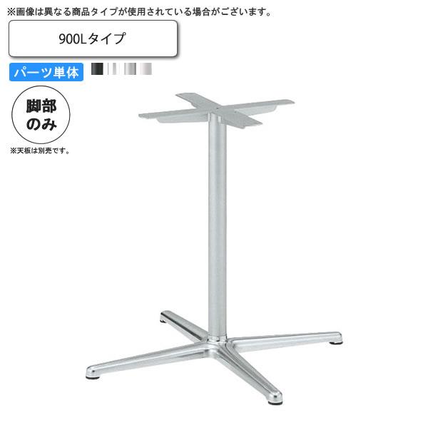 テーブル脚のみ 900L テーブル用パーツ 業務用家具:table legシリーズ★ タイプGF送料無料 日本製 受注生産