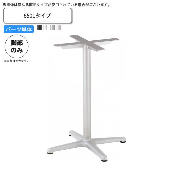 テーブル脚のみ 650L テーブル用パーツ 業務用家具:table legシリーズ★ タイプGF送料無料 日本製 受注生産