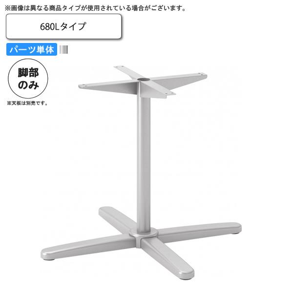 テーブル脚のみ 680L テーブル用パーツ 業務用家具:table legシリーズ★ タイプGU送料無料 日本製 受注生産