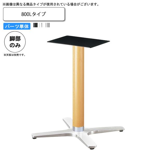 テーブル脚のみ 800 テーブル用パーツ 業務用家具:table legシリーズ★ タイプGV送料無料 日本製 受注生産