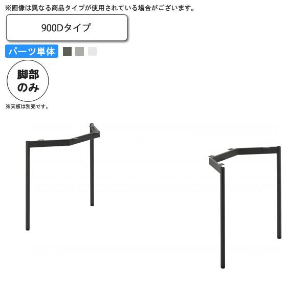 テーブル脚のみ (900D) テーブル用パーツ 業務用家具:table legシリーズ★ タイプLD送料無料 日本製 受注生産