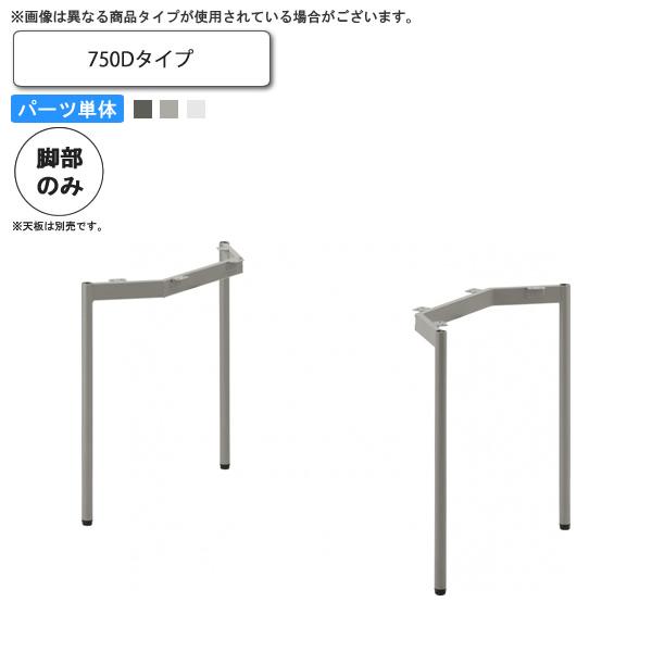 テーブル脚のみ (750D) テーブル用パーツ 業務用家具:table legシリーズ★ タイプLD送料無料 日本製 受注生産
