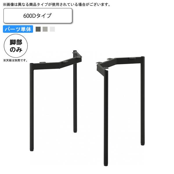 テーブル脚のみ (600D) テーブル用パーツ 業務用家具:table legシリーズ★ タイプLD送料無料 日本製 受注生産