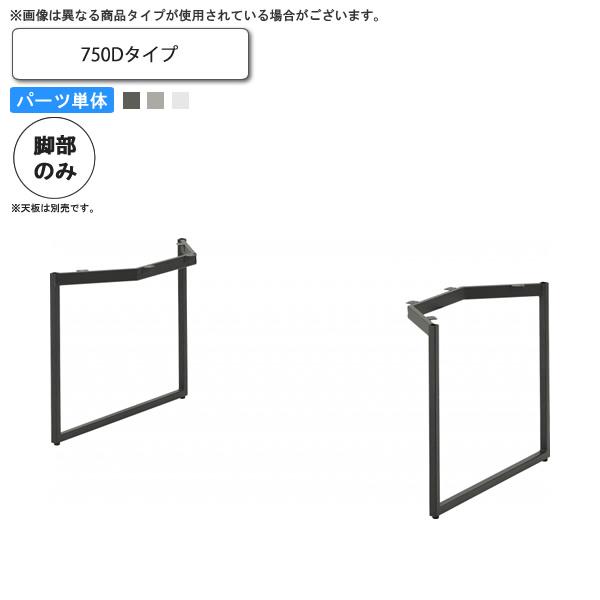 テーブル脚のみ (750D) テーブル用パーツ 業務用家具:table legシリーズ★ タイプLE送料無料 日本製 受注生産