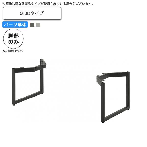テーブル脚のみ (600D) テーブル用パーツ 業務用家具:table legシリーズ★ タイプLEL送料無料 日本製 受注生産