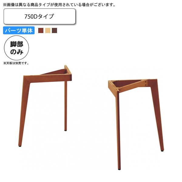 テーブル脚のみ (750D) テーブル用パーツ 業務用家具:table legシリーズ★ タイプLG送料無料 日本製 受注生産