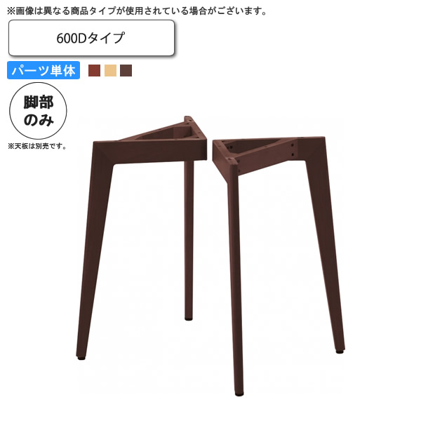 テーブル脚のみ (600D) テーブル用パーツ 業務用家具:table legシリーズ★ タイプLG送料無料 日本製 受注生産