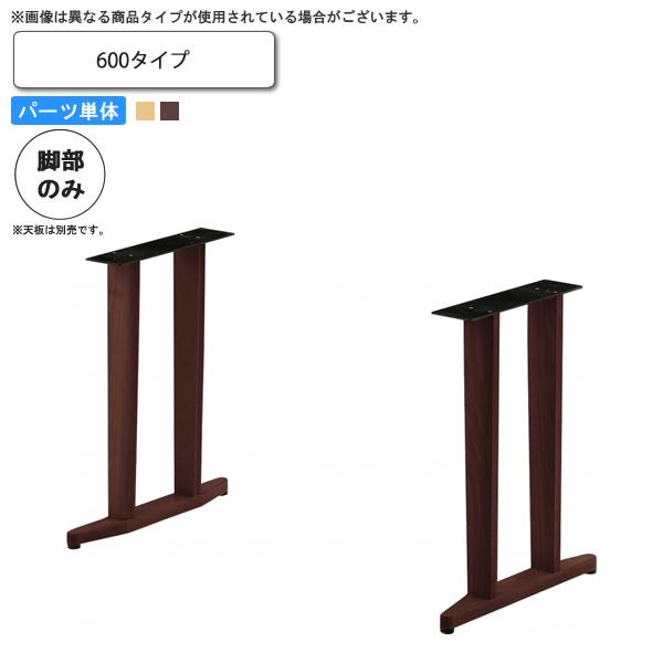 600L テーブル脚のみ テーブル用パーツ 業務用家具:table legシリーズ★ タイプIY送料無料 日本製 受注生産