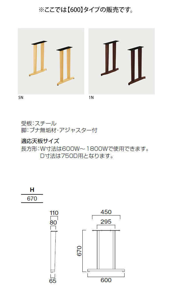 【スーパーセールでポイント最大44倍】600L テーブル脚のみ テーブル用パーツ 業務用家具:table legシリーズ★ タイプIY 日本製 受注生産