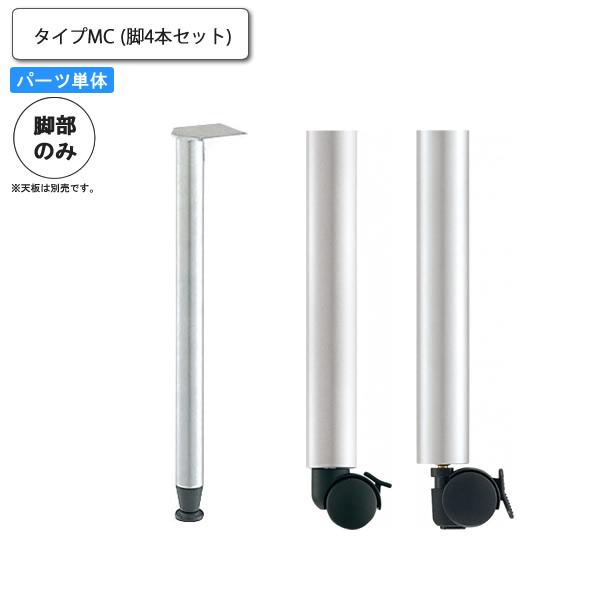 独立脚4本セット テーブル用パーツ 業務用家具:table legシリーズ★ タイプMC送料無料 日本製
