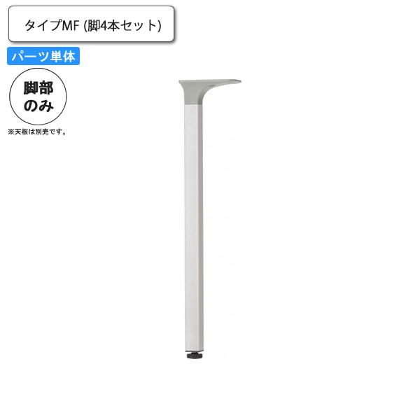 独立脚4本セット テーブル用パーツ 業務用家具:table legシリーズ★ タイプMF送料無料 日本製