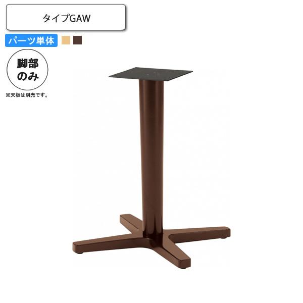 テーブル脚のみ (650L/750L/900L) テーブル用パーツ 業務用家具:table legシリーズ★ タイプGAW送料無料 日本製