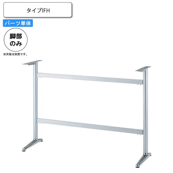 テーブル脚のみ 440L (W1300/W1500) テーブル用パーツ 業務用家具:table legシリーズ★ タイプIFH送料無料 日本製