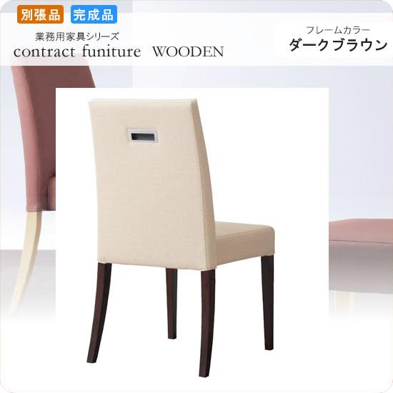 ダイニングチェアー 椅子 イス★ルジオ ダークブラウン 業務用家具シリーズ WOODEN(ウッド) 送料無料 店舗 施設 コントラクト