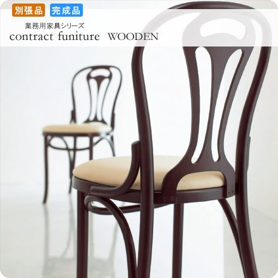ダイニングチェアー 椅子 イス★イターラ ダークブラウン 業務用家具シリーズ WOODEN(ウッド) 送料無料 店舗 施設 コントラクト
