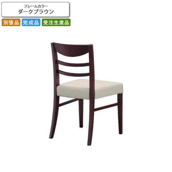 ダイニングチェアー 椅子 イス SH445★スカレッタ 2型 ダークブラウン 業務用家具シリーズ WOODEN(ウッド) 送料無料 店舗 施設 コントラクト