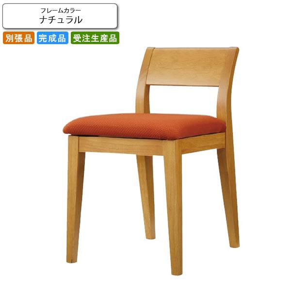 ダイニングチェアー 椅子 イス★リフージ ナチュラル 業務用家具シリーズ WOODEN(ウッド) 送料無料 店舗 施設 コントラクト
