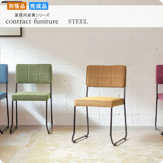 ダイニングチェアー 椅子 イス★ラトーレ ブラック 業務用家具シリーズ STEEL(スチール) 送料無料 店舗 施設 コントラクト
